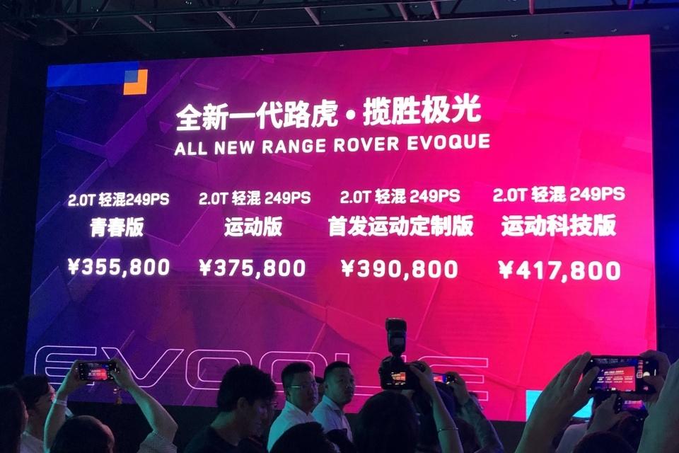 全新一代路虎揽胜极光上市,售35.58万起,能否再现当年风光?