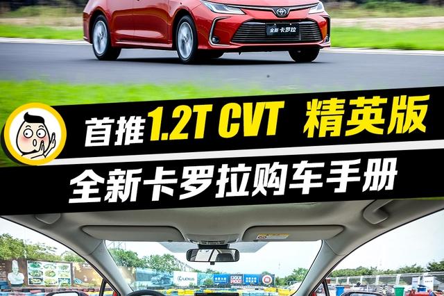 首推1.2T CVT精英版 全新一汽丰田卡罗拉购车手册