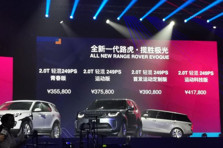 全新一代路虎揽胜极光北区上市 售35.58万起 搭轻混系统