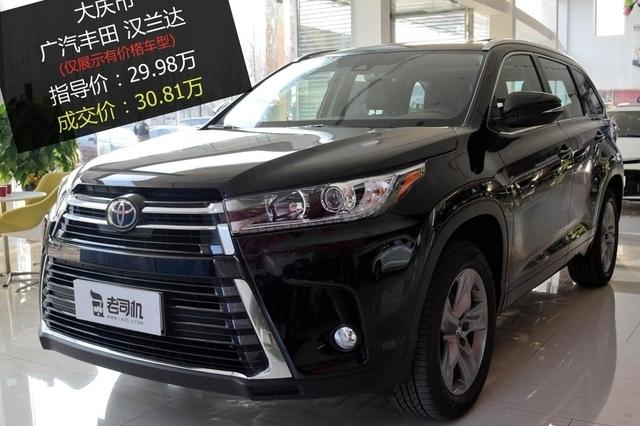 优惠啥的不要想了 广汽丰田汉兰达加价0.83万