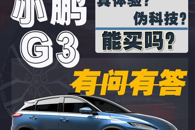 不是所有的自动驾驶都叫特斯拉 小鹏G3的L2.5级驾辅系统是真的吗?