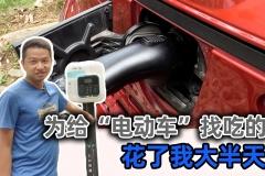 为了给电动车充电,我找了半天的充电桩【汽车Vlog170】