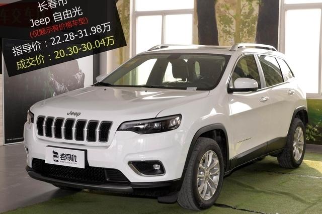 最高优惠2.18万 打9.23折的Jeep自由光了解一下