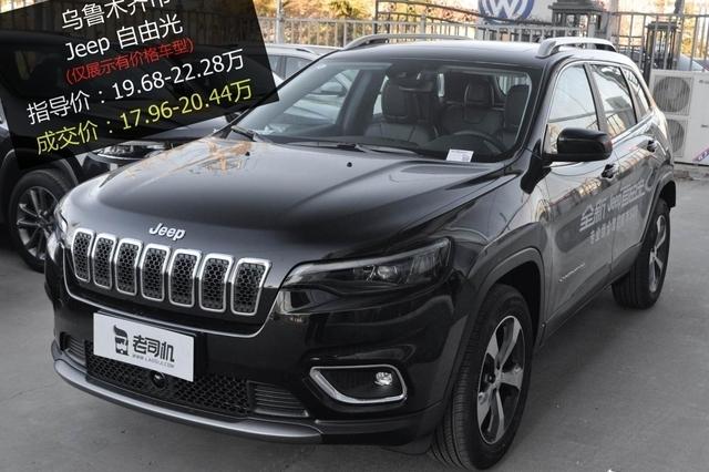 优惠不高 Jeep自由光最高优惠1.84万