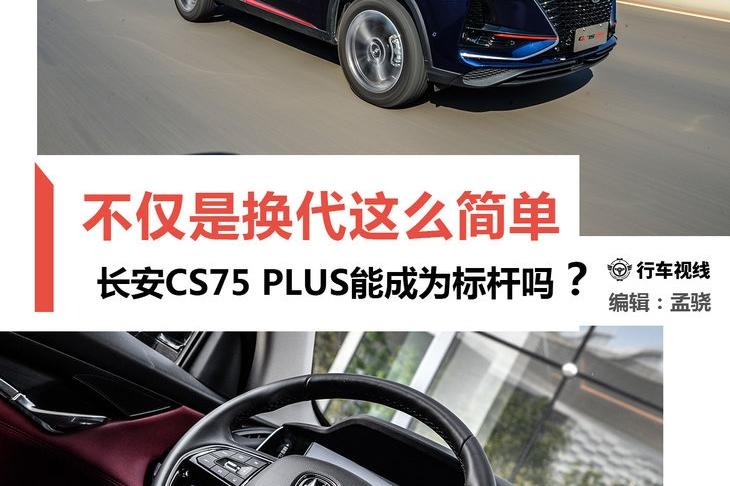 真的不仅仅是换代这么简单 长安CS75 PLUS要做同级标杆的实力在哪?