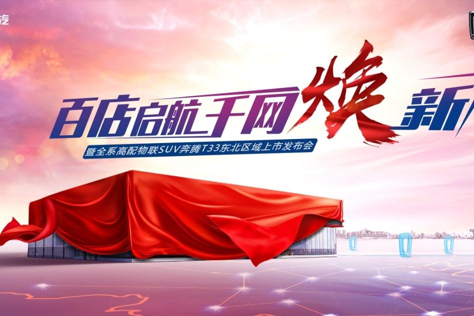 """逆势而动 """"百店启航 千网焕新""""奔腾T33东北区域上市"""