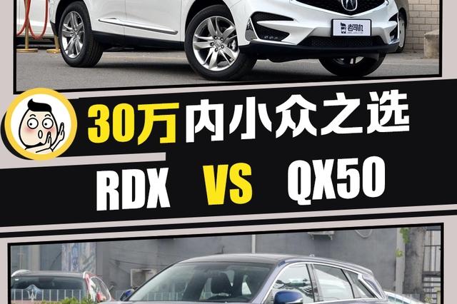 30万以内的小众豪华中型SUV选谁好? 讴歌RDX VS 英菲尼迪QX50