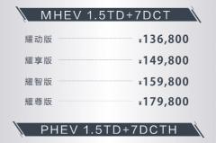 2020款吉利博瑞GE正式上市 售13.68-20.98万元