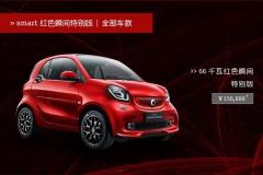 smart红色瞬间特别版上市 售15.6888万元