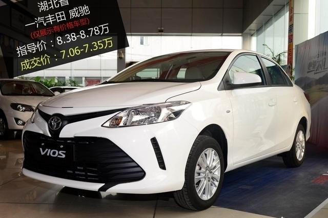 最高优惠1.43万 一汽丰田威驰平均优惠8.39折