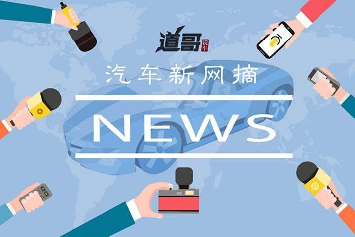 特斯拉夺得上半年全球新能源车销冠、中国ETC服务平台上线运营