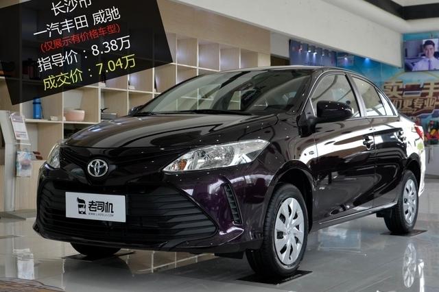 优惠1.34万 一汽丰田威驰平均优惠8.4折