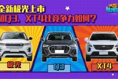 同为豪华型SUV,路虎极光以一敌二能否夺回失地笑对XT4和Q3的挑战?