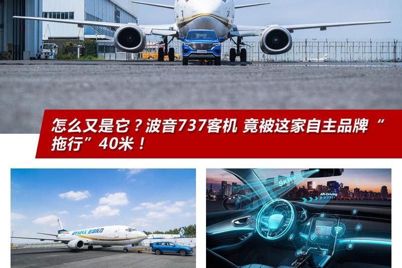 """怎么又是它?波音737客机 竟被这家自主品牌""""拖行""""40米!"""