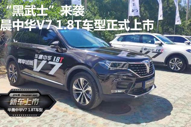 """携""""黑武士""""来袭 华晨中华V7 1.8T车型正式上市"""