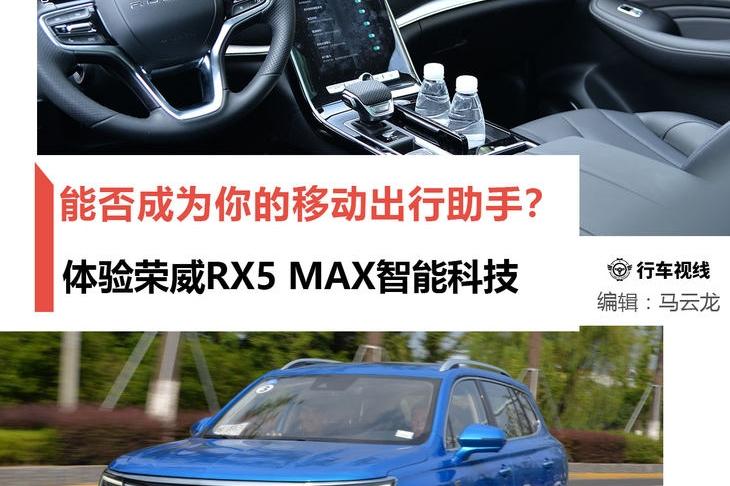 能否成为你的移动出行助手? 体验荣威RX5 MAX智能科技