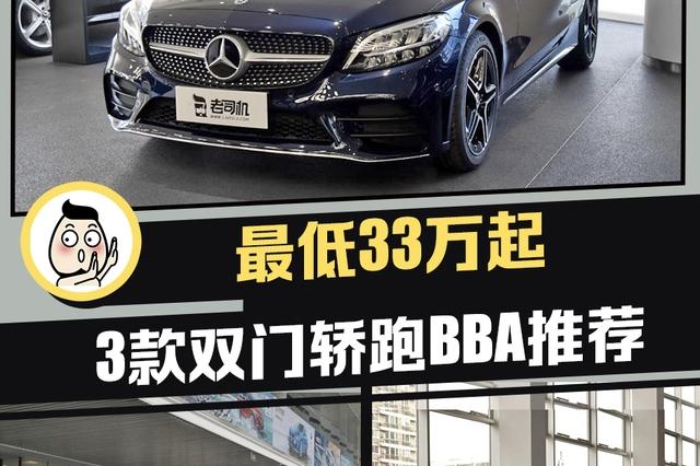 最低33万起 三款双门轿跑BBA购买推荐