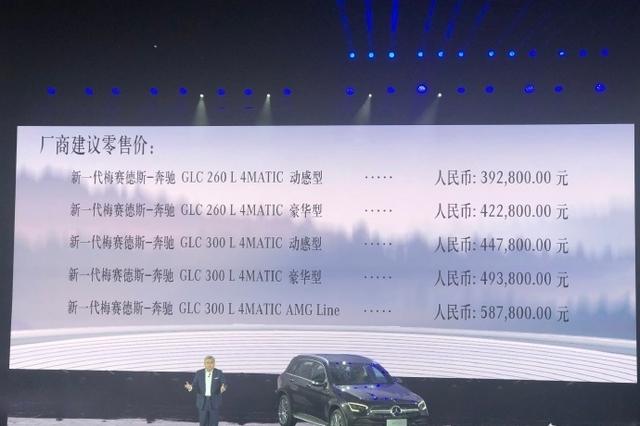 动力升级 北京奔驰新款GLC L售39.28万起