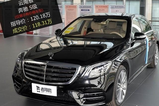 优惠不高 奔驰S级 2019款优惠1.87万