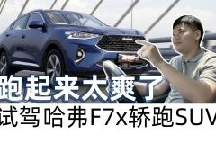 跑起来太爽了,试驾哈弗F7x轿跑SUV【试驾视频018】