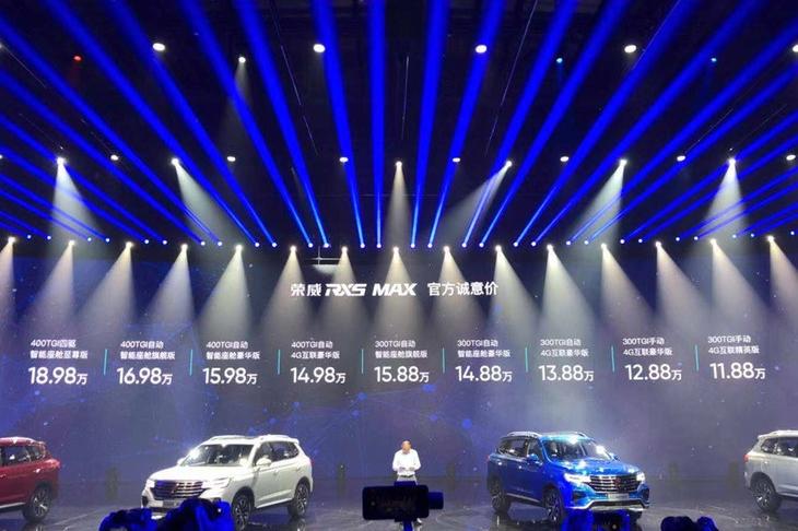 荣威RX5 MAX正式上市 售11.88-18.98万元 配置丰富/颜值提升