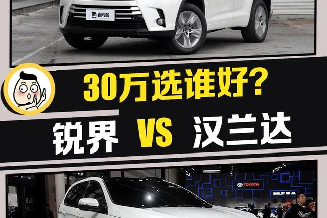 30万四驱七座中型SUV选谁好?长安福特锐界 VS 广汽丰田汉兰达