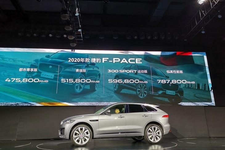 捷豹新款F-PACE正式上市 售价47.58万起/增赛旗版车型