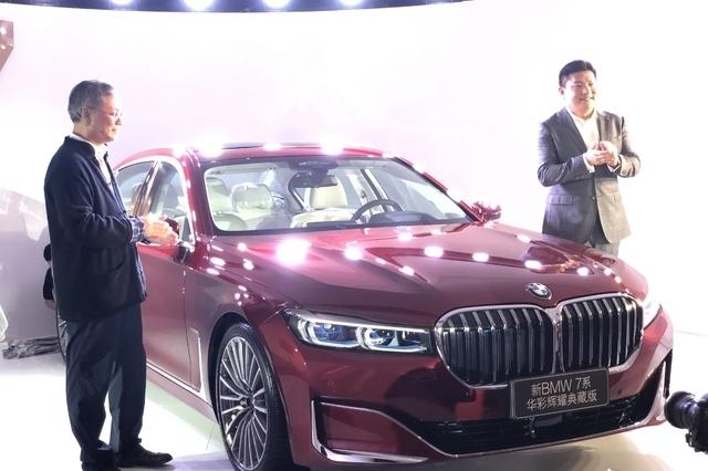 通过汽车诠释中华传统美学 新宝马7系华彩辉耀典藏版发布