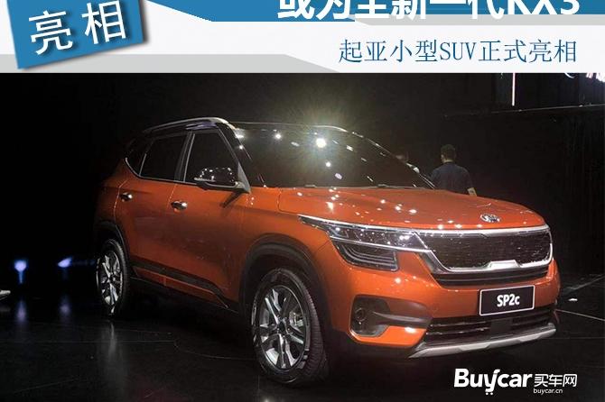 2019成都车展 | 或为全新一代KX3 起亚小型SUV正式亮相