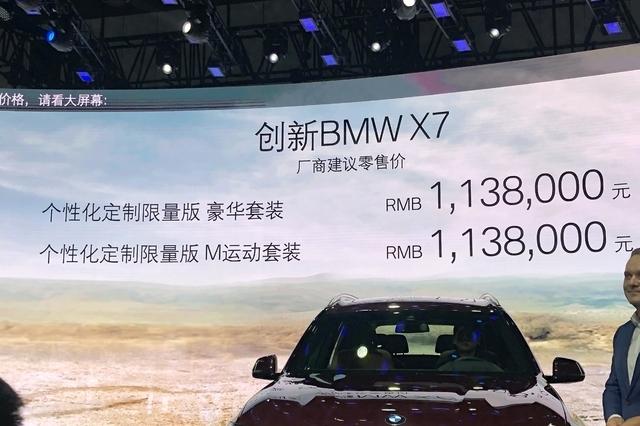 售113.80-139.80万元 宝马X7/7系定制版成都车展上市
