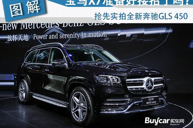 2019成都车展实拍   宝马X7准备好接招了吗?抢先实拍奔驰全新GLS