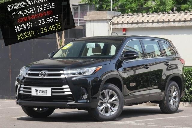 没有优惠 广汽丰田汉兰达加价1.47万