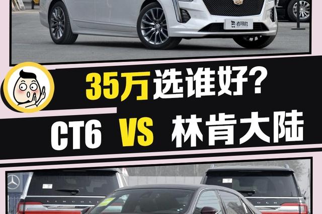 35万美系豪华中大型轿车选谁好? 凯迪拉克CT6对比林肯大陆