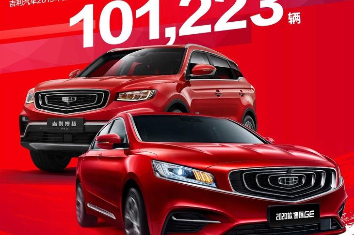吉利1-8月销量超84万辆/完成年度目标62% 新能源车劲增110%