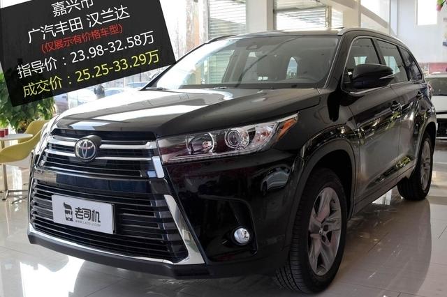 优惠啥的不要想了 广汽丰田汉兰达加价0.41万起