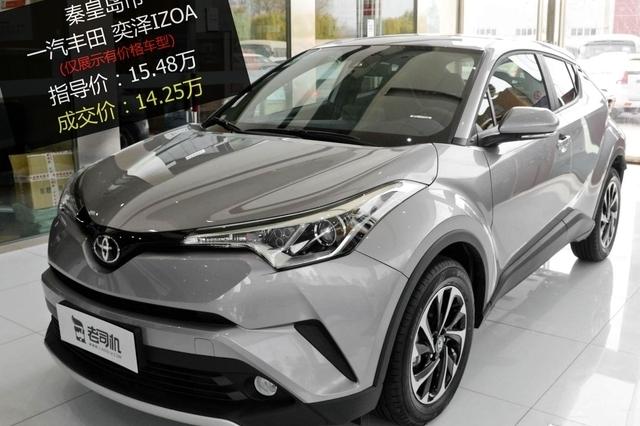 优惠不高 一汽丰田奕泽IZOA优惠1.23万