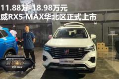 售11.88万-18.98万元 荣威RX5 MAX华北区正式上市