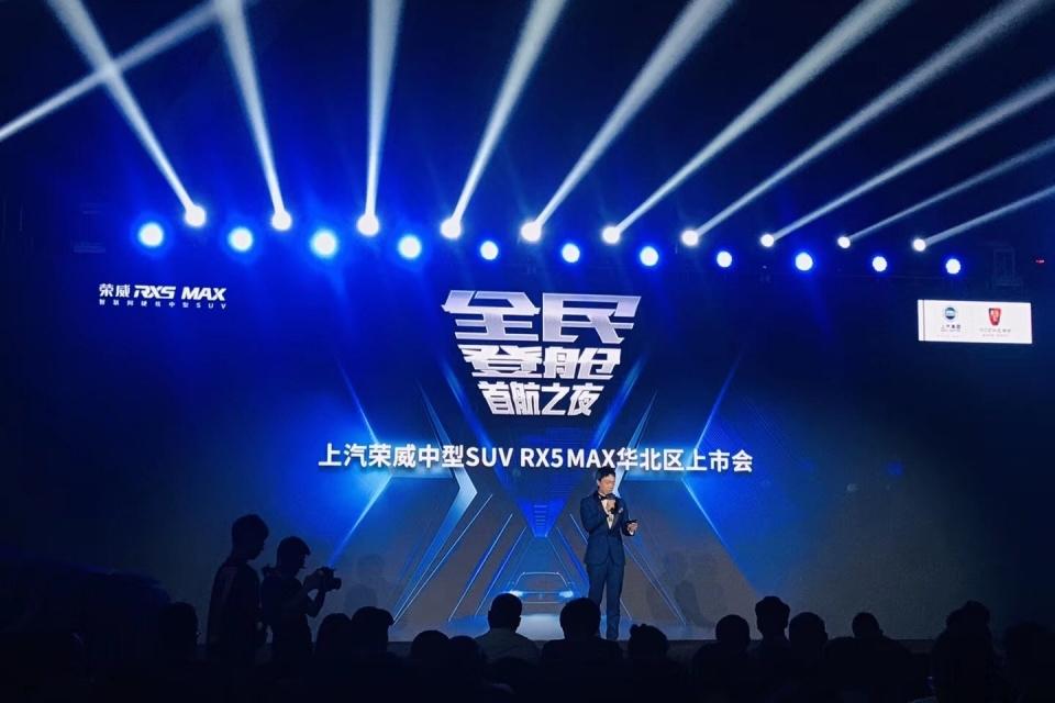荣威RX5 MAX 硬核售价10.68万起