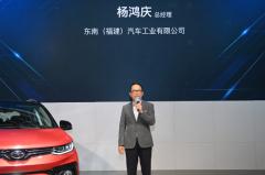 """坚持原创的东南汽车又发新品 """"颜质控""""东南DX5预售6.99万元起"""