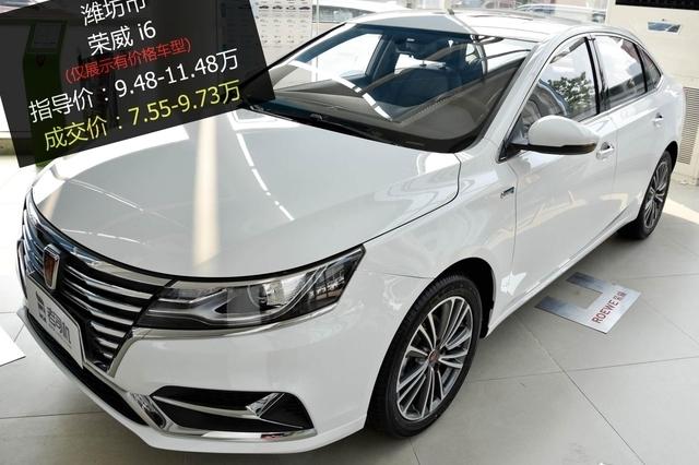 最高优惠1.93万 荣威i6平均优惠8.22折
