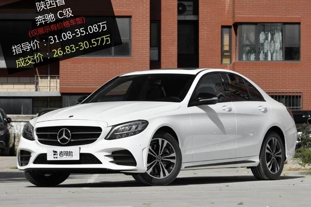 最高优惠4.25万 奔驰C级平均优惠8.72折