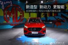 全球畅销的小型SUV名爵ZS推陈出新 新造型、新动力、更智能