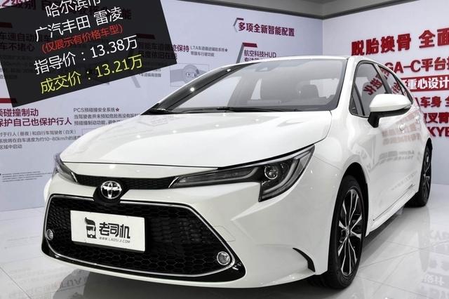 优惠不高 广汽丰田雷凌优惠0.17万