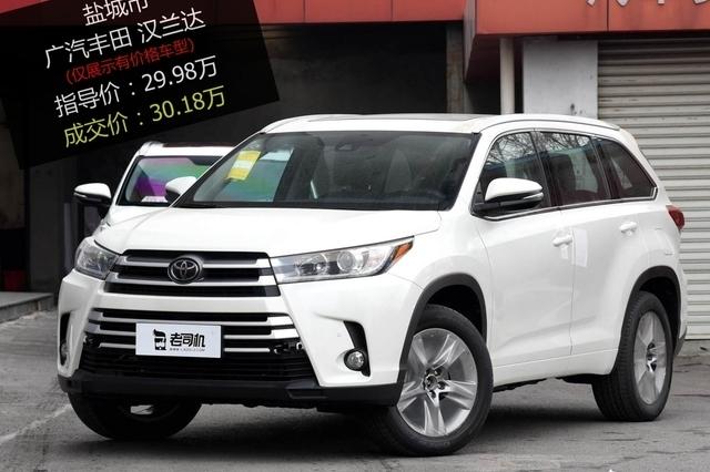 优惠不要想了 广汽丰田汉兰达加价0.2万