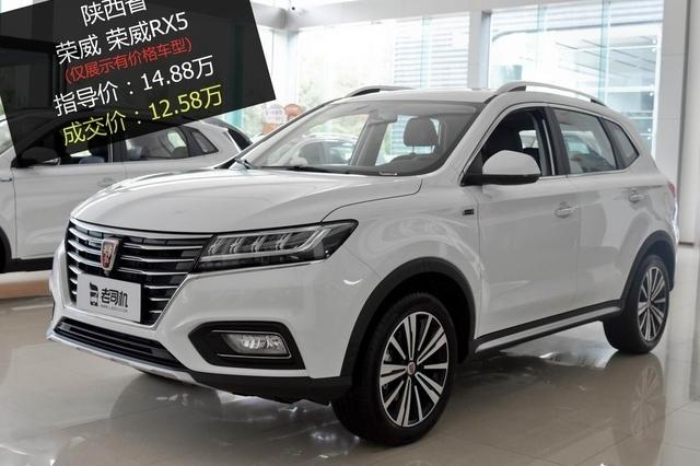 优惠2.3万 荣威RX5平均优惠8.45折