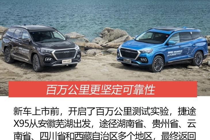与途昂同级的中大型SUV 捷途X95品质可靠性如何?