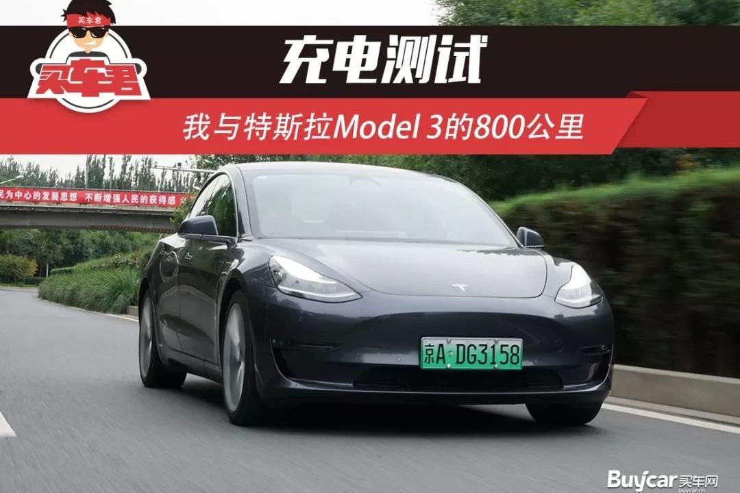 充电测试 | 我与特斯拉Model 3的800公里