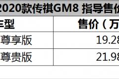 满足国6排放标准 2020款传祺GM8售19.28万起