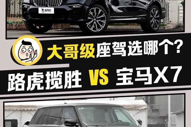 超百万的豪华SUV怎么选?路虎揽胜对比宝马X7
