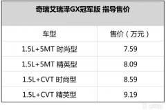 原厂带拉花 奇瑞艾瑞泽GX冠军版售7.59-9.19万